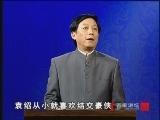 《百家讲坛——易中天品三国》 魏武挥鞭 第11集 海纳百川