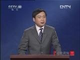 《百家讲坛》 20120612 汉武帝的三张面孔(一)帝王脸谱