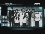《探索·发现》 20120612 《手艺Ⅱ——古乐芦笙》