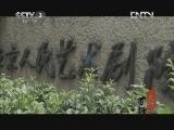 《文化百科》 20120612 北京人民艺术剧院