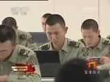 《军事报道》 20120613
