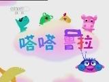 《小小智慧树》 20120614 最新一期