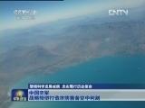 《军事报道》 20120615