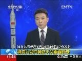 15点新闻直播间 特别报道:神舟九号飞船发射在即