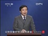 《百家讲坛》 20120618 汉武帝的三张面孔(七)丞相命运