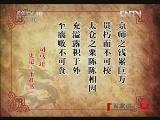 《百家讲坛》 20120621 汉武帝的三张面孔(十)四面出击