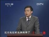 《百家讲坛》 20120623 汉武帝的三张面孔(十二)卫霍功业