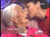 《欢聚夕阳红》 20120624 百岁老太五世同堂的幸福生活