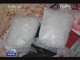 [视频]武警官兵破获毒品大案