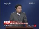 《百家讲坛》 20120624 汉武帝的三张面孔(十三)舅甥异趣