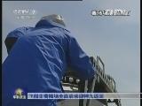 [视频]飞船主着陆场全面启动迎神九返回