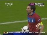 [欧洲杯]走马观花欧洲杯 德国1-2意大利