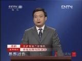 《百家讲坛》 20120630 汉武帝的三张面孔(十九) 史公受刑