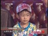 《欢聚夕阳红》 20120701 我是个99岁的影帝和剃头匠
