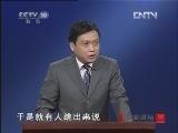 《百家讲坛》 20120703 汉武帝的三张面孔(二十二)封禅前奏