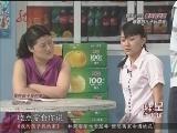 《本山快乐营》 20120701 当家做主 1/2