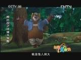 熊出没之环球大冒险 游戏聚会 动画大放映-国产动画新片 20120706