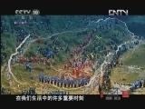 《探索·发现》 20120709 中华龙(一):远古寻踪(上)