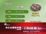 《农业气象》_20120709_21:12