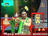 《凤箫情》 第二场 移花接木 看戏 - 厦门卫视 00:30:19