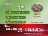 《农业气象》_20120710_21:12