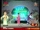 《凤箫情》 第四场 含冤蒙难 看戏 - 厦门卫视 00:27:25