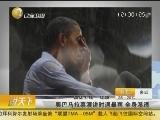 奥巴马拉票演讲时遭遇暴雨 全身湿透