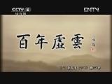 百年虚云(第十二集)