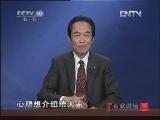 《百家讲坛》 20120716 大故宫 第二部 (六) 养心帝居