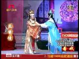 《凤箫情》 第五场 废长立幼 看戏 - 厦门卫视 00:17:59