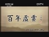 百年虚云(第二十集)