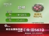 《农业气象》_20120720_15:13