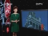 《文化大百科》 20120720 开平碉楼