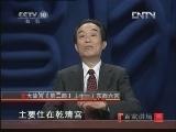 《百家讲坛》 20120721 大故宫 第二部 (十一)东西六宫