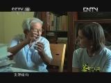 《茶叶之路》 20120721 第十三集 河口往事