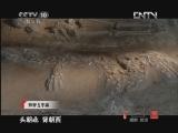 《探索·发现》 20120723 中华龙(七):飞龙在天