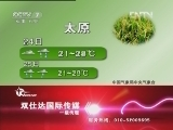 《农业气象》_20120723_15:13