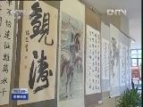 [视频]总参某部举办庆祝建军85周年老干部书画摄影展