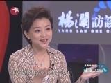 《杨澜访谈录》 20120720