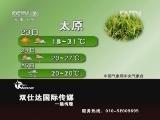 《农业气象》_20120722_21:12