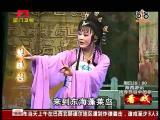 《琴珠怨》 第五场 相系青丝 看戏 - 厦门卫视 00:24:34