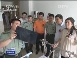 """[视频]解放军第535医院 启动关爱残疾儿童""""七彩梦行动计划"""""""