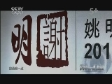 <a href=http://2012.cntv.cn/20120725/123609.shtml target=_blank>[体育的力量]职业之路 姚明宣布结束职业生涯</a>