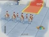逍遥游世界14 石牛记下 动画大放映学龄前版 20120726