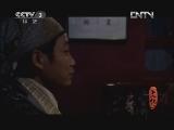 《文化大百科》 20120726 旗亭画壁