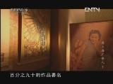 《老上海广告人》第一集 郑曼陀 00:23:47