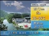 《午間天氣預報》_20120726