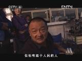 《电影人物》 20120727 笃行者的远航 王小帅