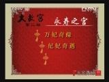《百家讲坛》 20120727 大故宫[第二部](十七)永寿之宫