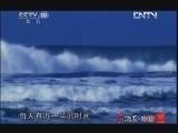 《地理中国》 20120728 暑期特别节目《地球家园》——海洋杀手(上)